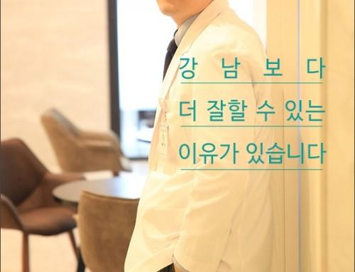[이천 필러]Dr.김치선 칼럼- 수술없이 오똑한 콧날…콧대필러